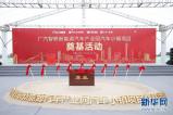 广汽智联新能源汽车产业园首期工程竣工 年产能达20万辆