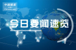 2019-05-20国内外重要新闻