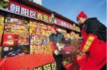 北京:春节购买烟花爆竹今年须实名制 刷身份证购买