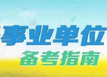 青岛事业单位笔试成绩公布 最低合格线40分