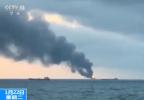 坦桑尼亚两艘轮船在刻赤海峡附近起火 已致14人遇难6人失踪