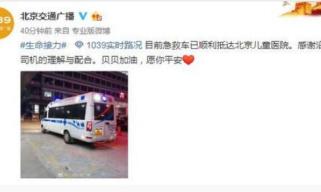 青岛病危儿童顺利抵达北京儿童医院 警车带路打开生命通道