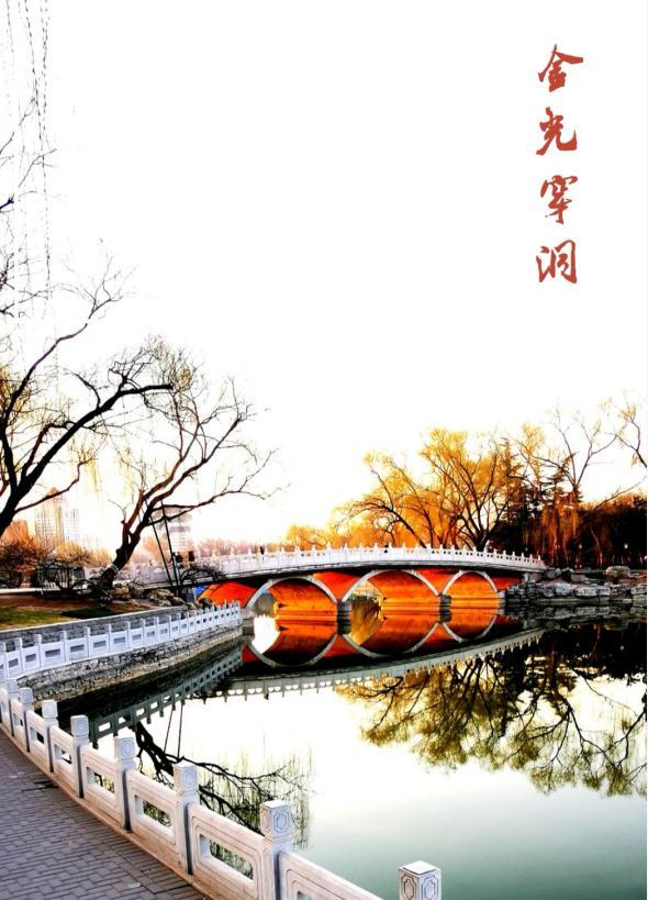 """美不胜收!北京陶然亭公园现""""金光穿洞""""奇景"""