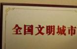 """宁波回应""""文明城市测评材料弄虚作假被通报"""":彻查整改问责"""