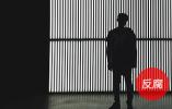山東原副省長季緗綺獲刑14年 騙取價值超1200萬元書畫
