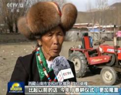 """""""幸福生活都是党给的""""(西藏民主改革60周年)"""