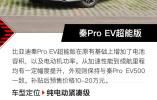 更快更远更智能 实拍比亚迪秦Pro EV超能版