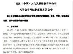 视觉中国昨起?#25351;?#32593;上运营 关闭一月公司市值蒸发近60亿