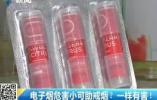 """王源""""吸烟门""""后竟有人借机打广告!电子烟对青少年危害有多大?"""