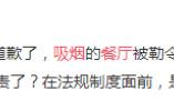 """王源餐厅吸烟被罚  """"北京最严控烟令""""执行力如何?"""