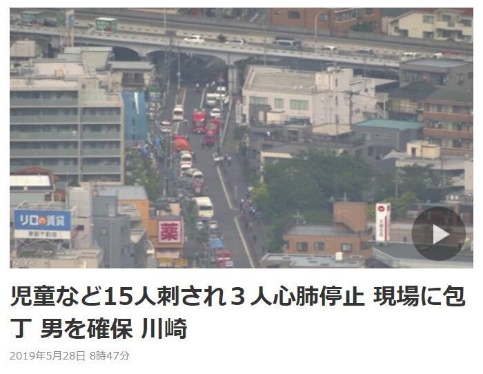 丧心病狂!日本男子持刀捅伤16人后自杀...