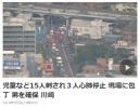 日本男子持刀捅伤16人后自杀:伤者多为儿童 两人停止心跳呼吸