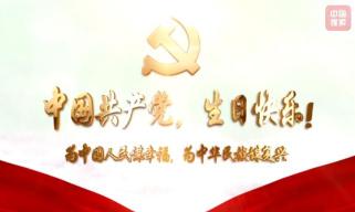 中国共产党 生日快乐