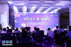 """国内首款青少年搜索引擎""""花漾搜索""""在京发布"""