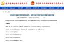 河南省市场监督管理局副局长王景峰接受调查