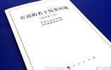 中国政府的民族政策使新疆发展繁荣——海外各界人士积极评价《新疆的若干历史问题》白皮书