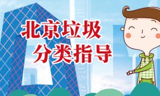 """北京将进入强制垃圾分类时代!小程序告诉你""""垃圾该去哪"""""""