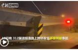 無錫高架橋坍塌引廣泛關注 交通法治建設不可掉以輕心