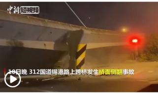 无锡高架桥坍塌引广泛关注 交通法治建设不可掉以轻心