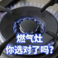 e查到底 ∣ 不合格燃气灶存在安全隐患 你选对了吗?