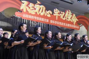 """中央音乐学院举行""""不忘初心、牢记使命""""主题教育党日活动"""