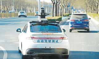北京支持自动驾驶产业创新 开放国内首个车辆测试区