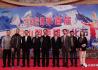 2020年首届长白山羽毛球文化节隆重开幕