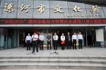 漯河市慶祝建國71週年攝影展開展