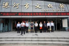 漯河市庆祝建国71周年摄影展开展
