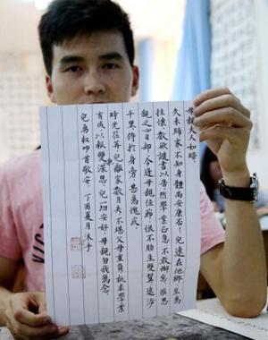 陜西咸陽一高校學生小楷寫家書