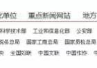 两任北京市委书记卸任后,都去了这个大单位