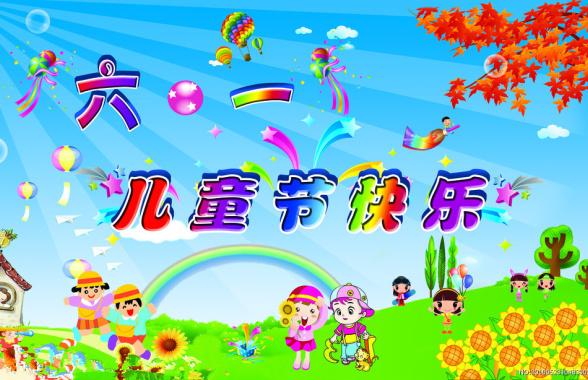 国搜徐州祝所有小朋友儿童节快乐