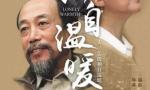 吕丽萍、孙海英将来大连主演温情话剧《独自温暖》
