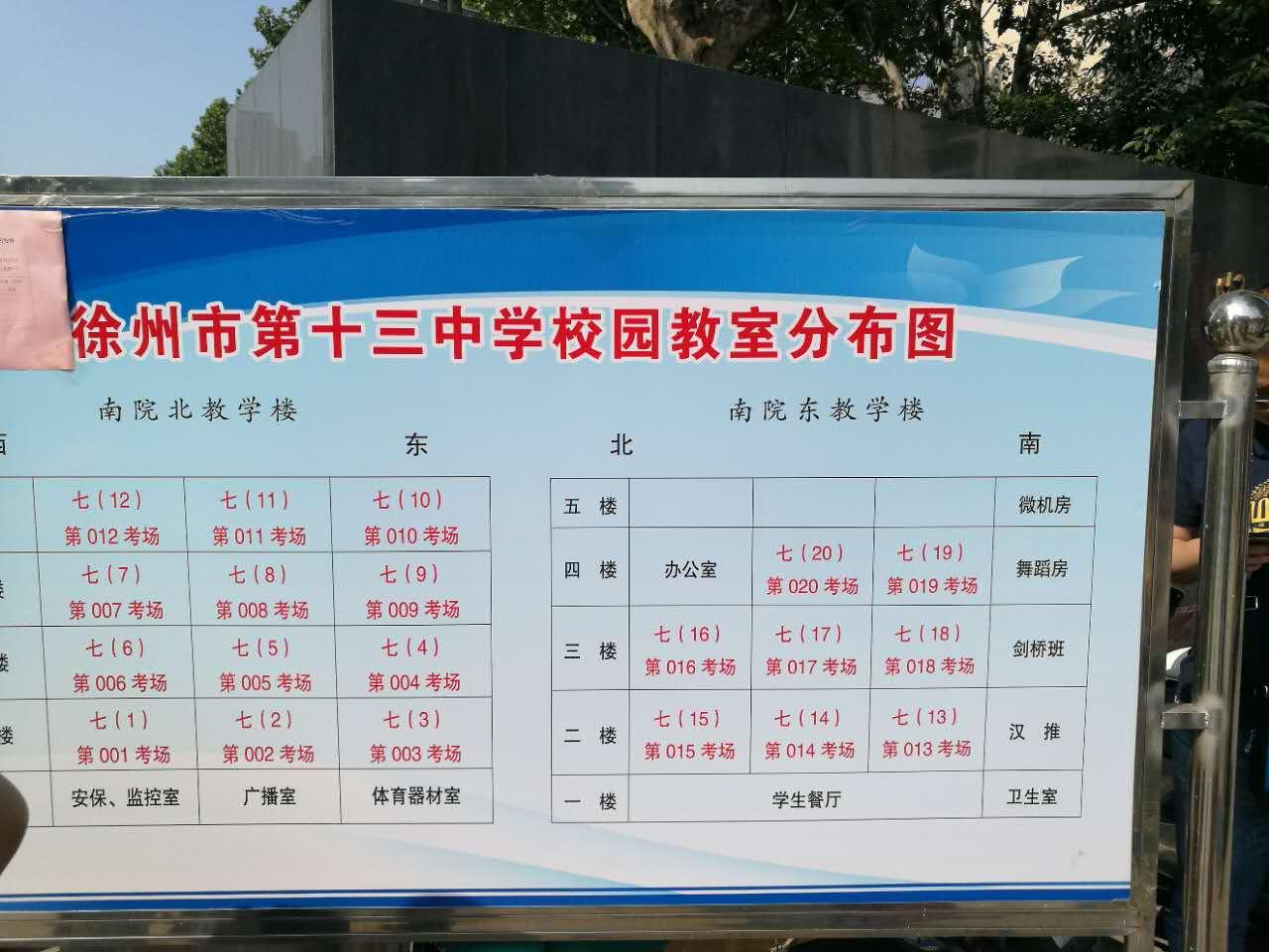 中考来了:徐州6.7万考生参加2017中考 为梦想而战