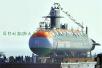 印度水下战力究竟几何 弹道导弹核潜艇发展迅速