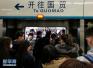 《京津冀蓝皮书》:北京人口宜向京津、京保石疏解