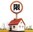 河南出台住房限价政策 新房备案价不得高于去年10月