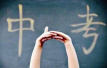 沈阳市招考办将对中考加分及照顾资格考生名单进行公示