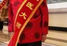 """名中医张磊获""""国医大师""""称号 系河南第三位国医大师"""