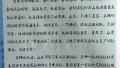 """中学男老师写了47封""""情书?#22791;?#23398;生 女同学被感动哭"""