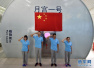 """北京航空航天大学""""月宫365""""计划第二批志愿者入舱"""