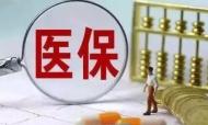 河北医改新变化!