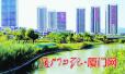 同安串联成片构建大湿地公园 预计年底完工