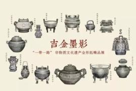 一帶一路非遺全形拓精品展杭州開展