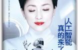 《人工智能真的来了》文科女生探寻人工智能