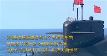 094战略核潜艇首秀 中华神盾集结