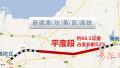 潍莱高铁平度段开工 建成后平度至济南只需55分钟