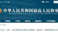 江苏、天津、重庆检察机关对项俊波、杨崇勇、虞海燕提起公诉