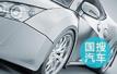 新能源二手车残值低影响新车销售