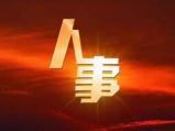 河南省政府新任免一批干部 涉多职能部门